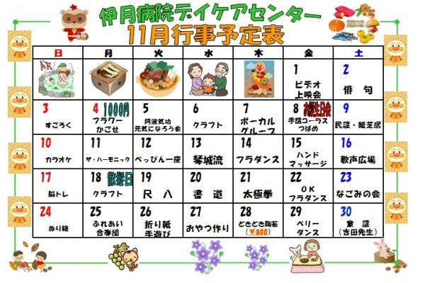 デイケアセンター11月行事予定表
