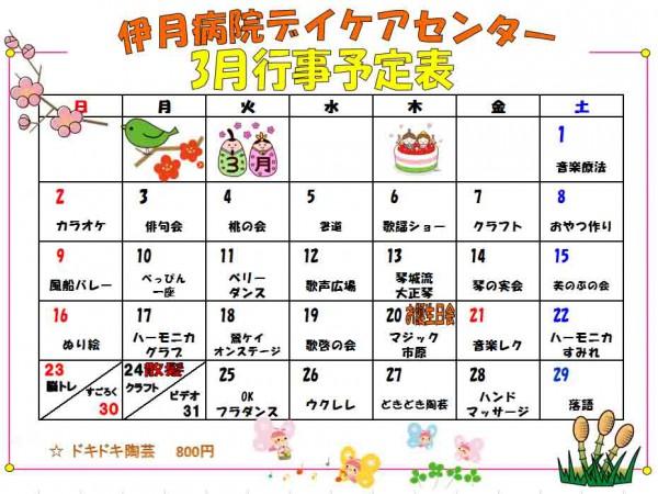 daycare1403gyouji