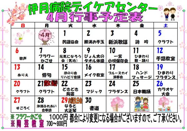 daycare1404gyouji