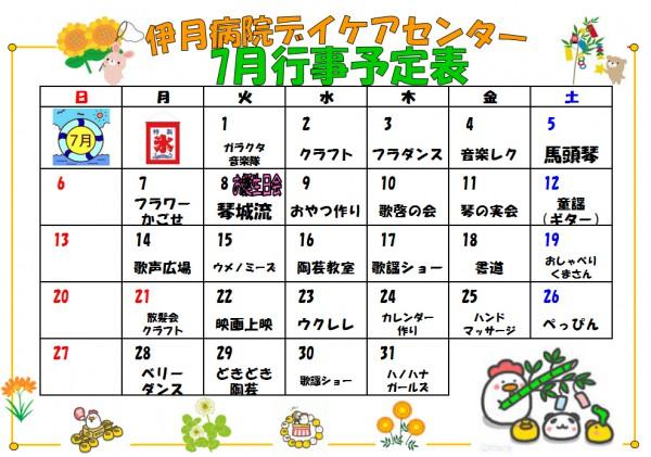 daycare1407gyouji