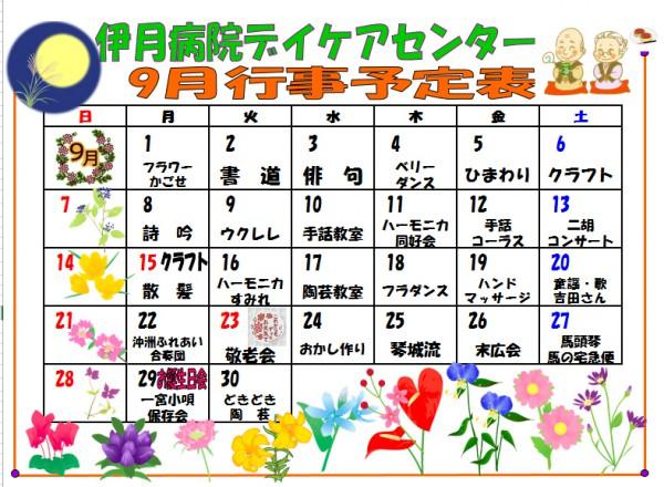 daycare1409gyouji