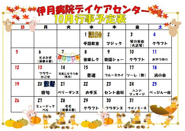 daycare1410gyouji