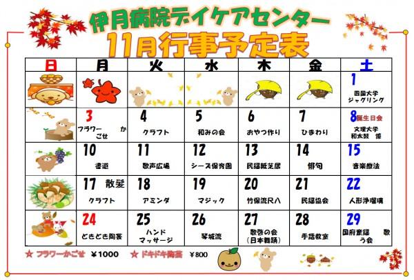 daycare1411gyouji