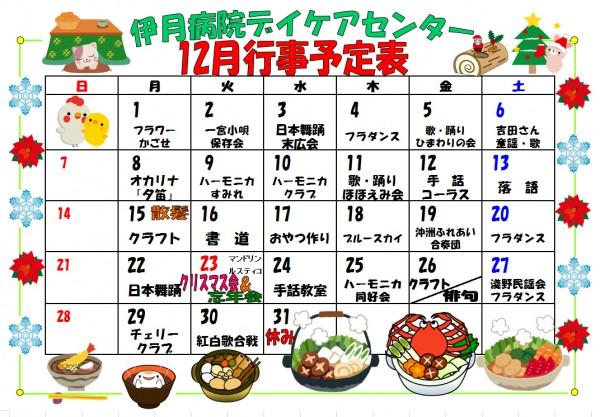 daycare1412gyouji
