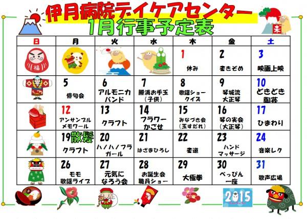 daycare1501gyouji