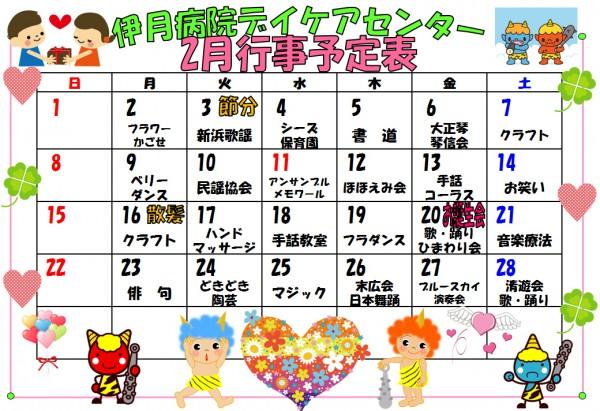 daycare1502gyouji