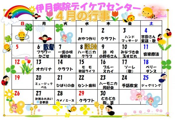 daycare1504gyouji