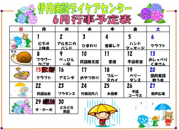 daycare1506gyouji
