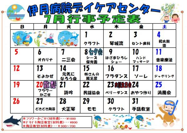 daycare1507gyouji