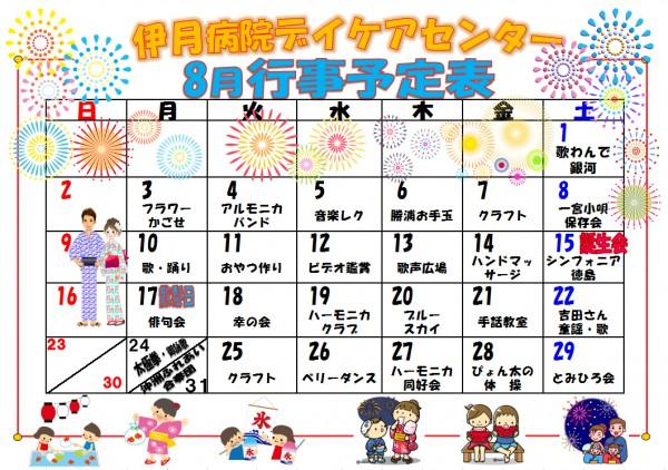 daycare1508gyouji