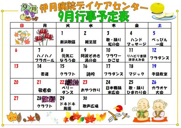 daycare1509gyouji