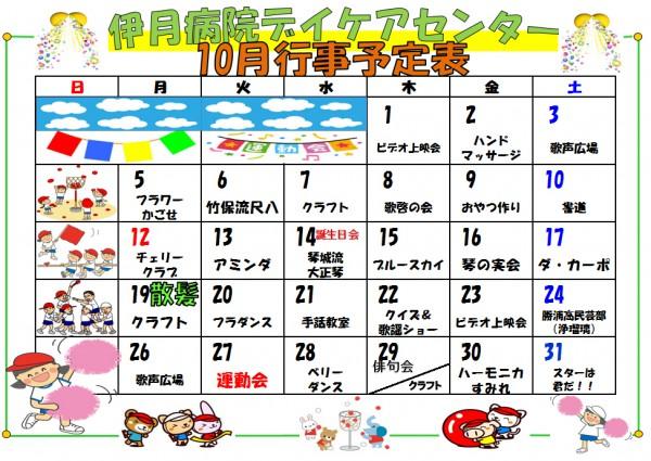daycare1510gyouji