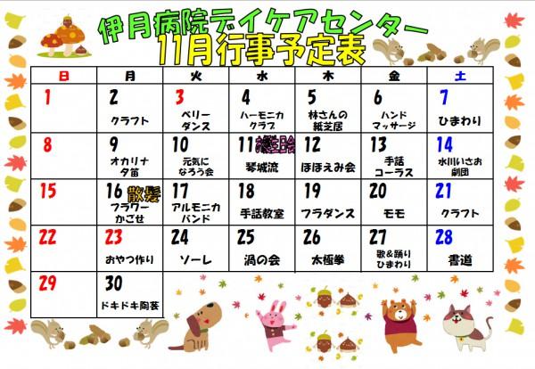 daycare1511gyouji