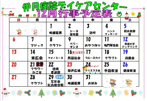 daycare1512gyouji