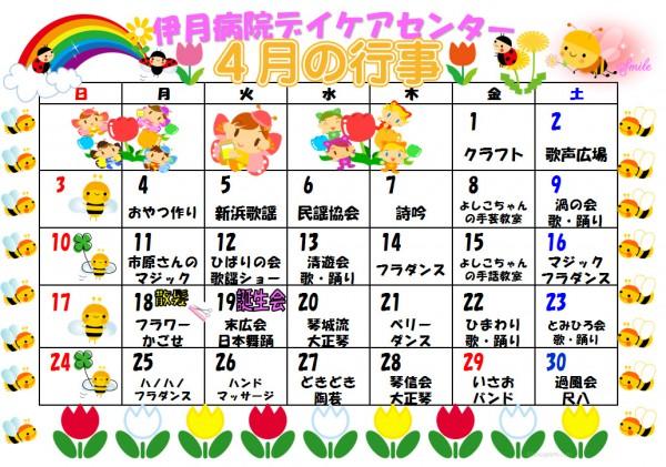 daycare1604gyouji