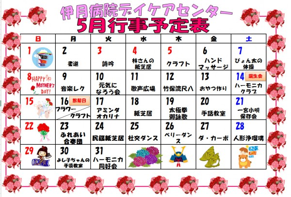 daycare1605gyouji
