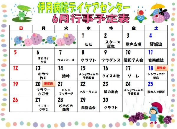 daycare1606gyouji