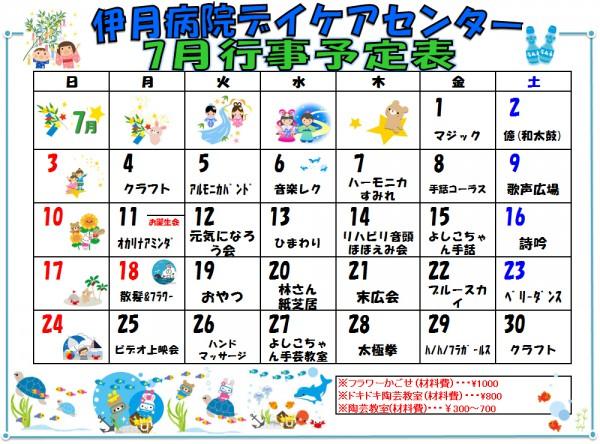 daycare1607gyouji