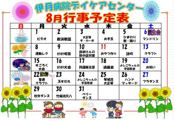 daycare1608gyouji
