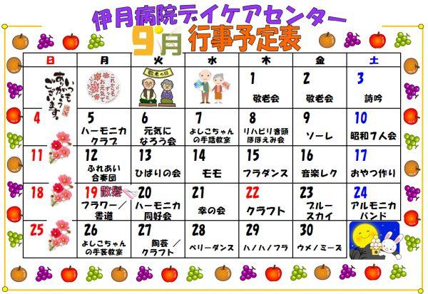 daycare1609gyouji