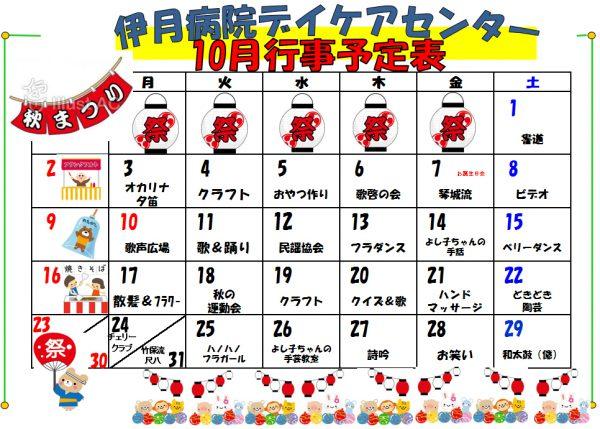 daycare1610gyouji
